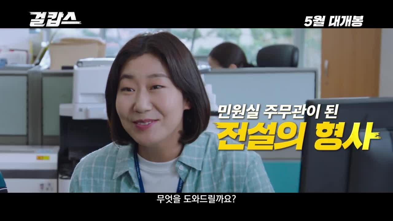 걸캅스 (2019) 1차 예고편