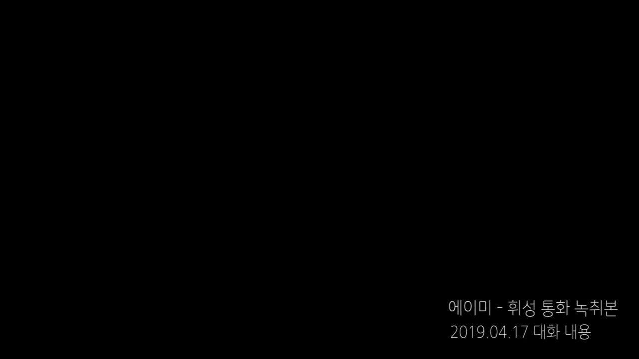 휘성 녹취록(에이미와 통화 중 오열 전체공개)