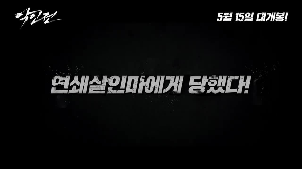 악인전 (The Gangster, The Cop, The Devil, 2019) 메인 예고편