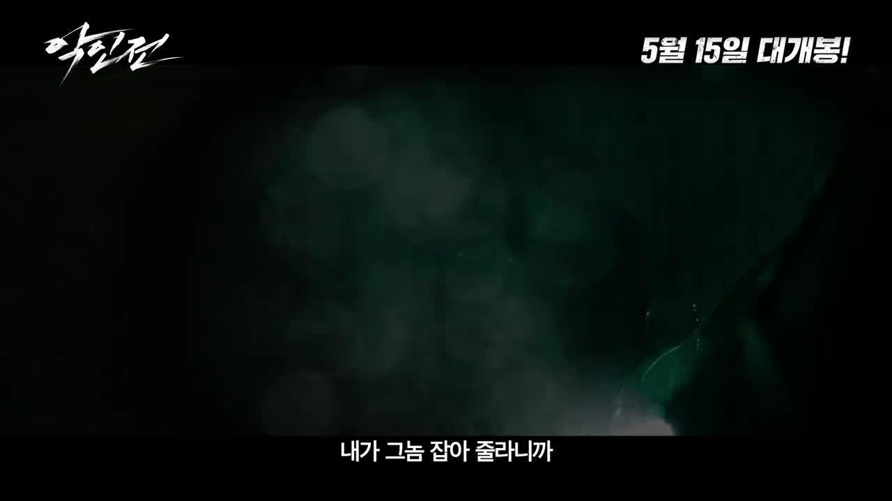 영화 [악인전] 메인 예고편 - 마동석, 김무열, 김성규, 허동원, 이원태 감독 (2019.05)