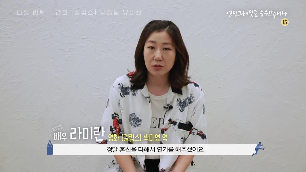 영화 [걸캅스] 엔딩크레딧 캠페인 - '걸캅스'편