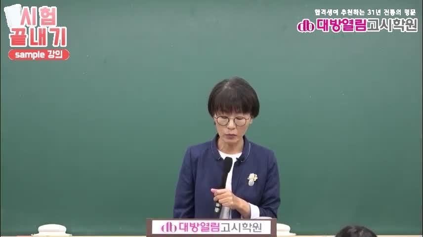 보건직공무원 인강 2020년 보건직 시험대비 김희영 공중보건 기본이론 07강.