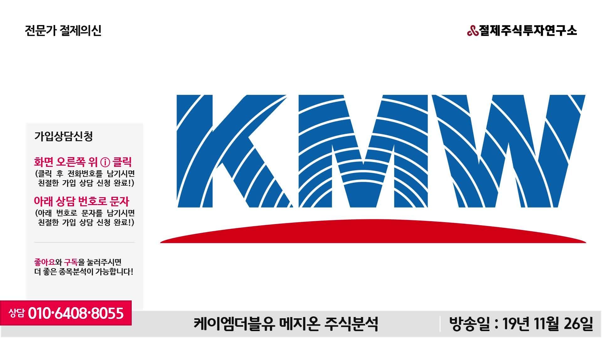[주식] [케이엠더블유 메지온 주식분석] KMW 메지온 최근 주가 흐름 관련 업데이트!