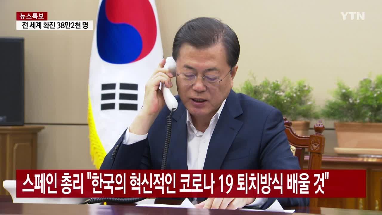 """문 대통령, 스페인 총리와 통화...""""G20 화상 회의...코로나19 임상 경험 공유"""""""