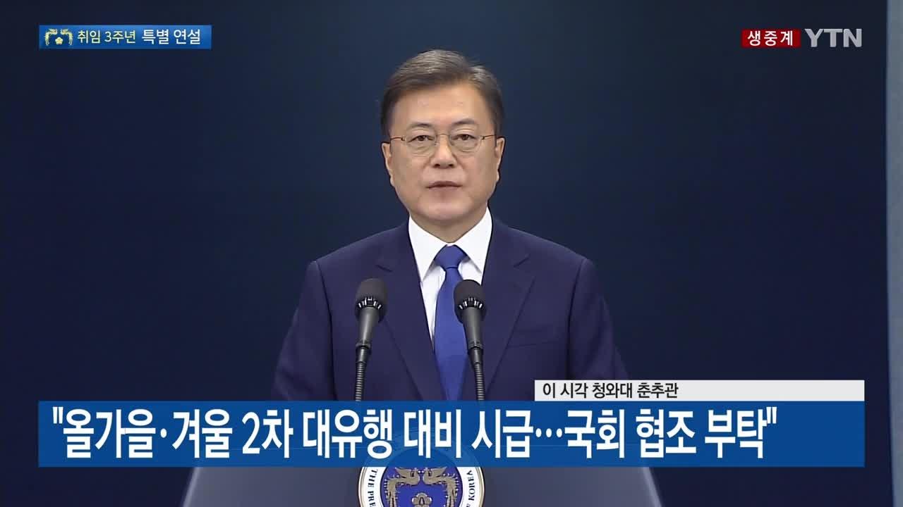 문재인 대통령 취임 3주년 대국민 특별연설